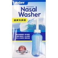 【公司貨附發票】Mycare 邁康洗鼻器 附大小洗鼻頭  ,/ (洗鼻鹽可選購)