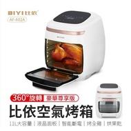 現貨-  比依空氣烤箱 AF-602A 大容量11L 多功能電烤爐 智能氣炸烤箱