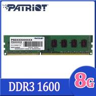 PATRIOT 8GB DDR3 1600 桌上型記憶體