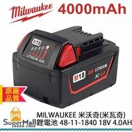 電池 適用於 MILWAUKEE 米沃奇(米瓦奇) 鋰 48-11-1840 18v 4.0Ah 原廠品質