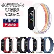 【The Rare】小米手環6/5/4/3 錶帶 矽膠尼龍回環腕帶 炫彩多色替換帶 運動錶帶(防水排汗透氣)