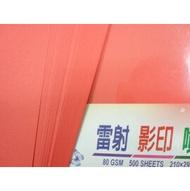 A4 大紅色 影印紙 80磅(雙面大紅色)/一包500張入(促350)-文