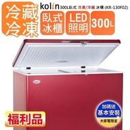 【Kolin 歌林】福利品300L冷凍櫃-冷藏冷凍二用-棗紅色 KR-130F02(送基本安裝+舊機回收)