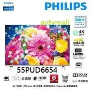 飛利浦 - 55PUD6654 55吋 4K UHD LED android smart tv 智能電視 香港行貨 3年保用