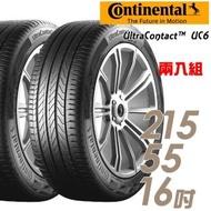 【Continental 馬牌】UltraContact UC6 舒適操控輪胎_二入組_215/55/16(車麗屋)
