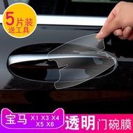 QC224 寶馬X1/X2/X3/X4X5X6專用車門把手貼拉手門碗膜防刮痕tpu保護貼膜