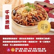 【呷七碗】干貝米糕 (700g)(年菜預購) 2021/2/4出貨