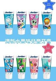 Jordan~清新水果味兒童牙膏(50mlx3條)
