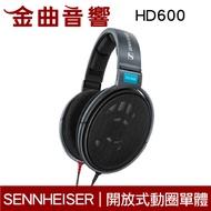 Sennheiser 聲海塞爾 HD600 開放式 耳罩式耳機|金曲音響