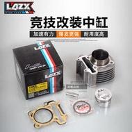 台灣LAZX雷石58.5中缸三陽高手GR125中缸氣缸套缸改裝直上