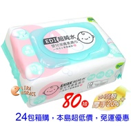 nac nac嬰兒潔膚柔濕巾80抽 EDI超純水、nac濕紙巾80抽24包本島1349含運,每包都有上蓋