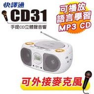 【快譯通 Abee】手提CD/MP3/USB立體聲音響 CD31 送無敵耳機