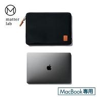 【Matter Lab】CAPRE Macbook 16吋保護袋-上城黑(MacBook包、Mac包、Mac專用)
