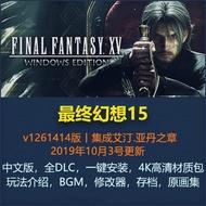 最終幻想15 FF15 免steam 中文皇家版 PC電腦單機游戲