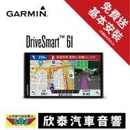 "Garmin DriveSmart™ 61 6.95"" 行旅領航家超薄邊框機身導航"