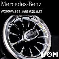 現貨 =音韻車業= Mercedes-Benz  W205 w253 渦輪式出風口 漩渦出風口 氛圍燈 賓士改裝 氣氛燈