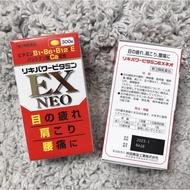 🌼Vv代購🌼日本代購米田 合利他命 EX NEO 300錠