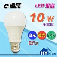 E極亮 LED球泡10W【10w LED廣角型燈泡 E27頭 全電壓 晝白光 自然光 黃光】另有旭光 東亞 飛利浦