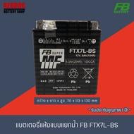 FB BATTERY แบตเตอรี่แห้งแบบแยกน้ำ FTX7L-BS (12V6A) สำหรับ CBR250, CBR300R, CB300F, CRF250, VESPA, VESPA GTS 150, GPX200, D-TRACKER, KLX250, TNT250, SUZUKI VANVAN125 (แบตเตอรี่แห้ง/แยกน้ำ)