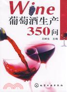 32310.葡萄酒生產350問(簡體書) 王樹生