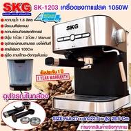 เครื่องชงกาแฟสด 1050W 1.6ลิตร  รุ่น SK-1203 สีเงิน , เครื่องชงกาแฟ เครื่องทำกาแฟ เครื่องกาแฟสด coffee machine SKG