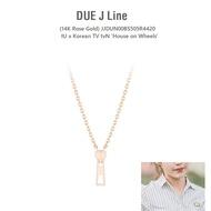 [J.ESTINA] IU Collaboration IU Necklace IU Due J (14K Rose Gold) JJDUN00BS505R4420  #Korean TV #tvN House on Wheels #Zipper Necklace