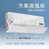 4入組 免工具65-102CM伸縮式冷氣檔板 空調出風口導風板 冷氣擋板 手動調節 附膠片