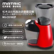 (福利品)松木MATRIC-高效研磨磨豆機MG-CG1602P
