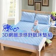 【 全館折扣 】 快速降溫 冰涼墊105*186 + 1冰枕墊 寢心 涼感舒眠單人床墊組 QMAX3D