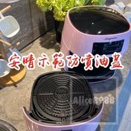✅安晴 品夏氣炸鍋  防噴蓋 防噴油蓋 把手 烤盤  防噴油網 手把 35系列專用 氣炸鍋配件