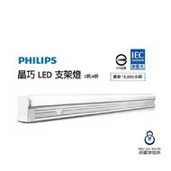 飛利浦PHILIPS LED支架燈系列TWG580 4尺20W 2尺10W晶巧 層板燈 支架燈 LED附開關支架燈