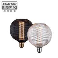 【喜光SYLSTAR】LED E27/2.5W/幻影絢彩燈泡 G125 莎士比亞