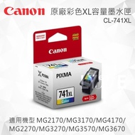 CANON CL-741XL 原廠彩色XL容量墨水匣 適用 MG2170/MG3170/MG4170/MG2270/MG3270/MG3570/MG3670/MG4270/MX377/MX437/MX517/MX397/MX457/MX477/MX527