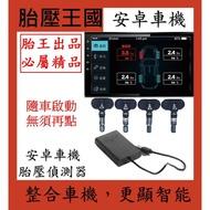 安卓車機胎內式胎壓偵測器(安卓APP)(1年保固) 導航胎壓偵測器