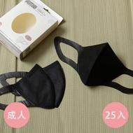 巽風堂 - 3D立體成人醫用口罩-黑色 (9.6*14cm)-25入/盒(未滅菌)