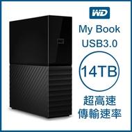 WD My Book 16T 14TB 3.5吋外接硬碟 USB3.0 超高速傳輸速率 原廠公司貨 原廠保固 威騰 14T