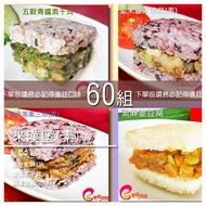 【米食天地】米漢堡(素)60組 ※每筆訂單限購一箱※