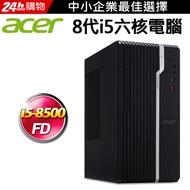 (商用)Acer VS6660G(i5-8500/8G/256G SSD/FD)