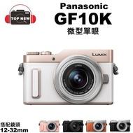 [登錄贈品] Panasonic DC-GF10K DC-GF10X 單眼相機 微單眼 GF10 公司貨 台南上新
