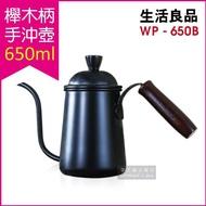 【生活良品】不鏽鋼櫸木柄手沖壺WP-650B 鐵氟龍黑色 650ml(咖啡細口壺、咖啡細嘴壺、手沖咖啡、沖泡咖啡)