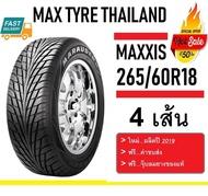 MAXXIS ยางรถยนต์ (ขอบ18) 265/60R18 MAS2 4 เส้น (ใหม่เอี่ยมปี 2019)