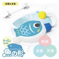 日本熱銷 魚形自動馬桶清潔劑 魚躍龍門馬桶清潔劑 魚型馬桶清潔劑 除臭消垢 除臭劑 清潔劑