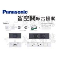 ◥ T.C水電◣ 國際牌 WFF/WNDF/WCFF 省空間 系統櫃 櫥櫃 開關 HDMI 取代奇勝 (插座+USB)