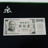 100元舊款紙鈔 馬祖限定