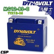 《超商含運含發票》藍騎士電池MG12-BS-C等同YUASA湯淺YTX12-BS與GTX12-BS機車電池