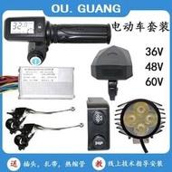 通用折疊代駕電動車控制器轉把大燈USB剎把開關36v48v60v鋰電套裝