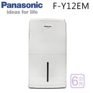 Panasonic 國際 F-Y12EM 6L/日 除濕機 能源效率第1級