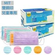 【鐿騏】兒童-雙鋼印醫療用口罩 多色可選(50入/盒)