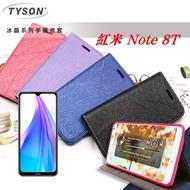 【愛瘋潮】 99免運 現貨 可站立 可插卡 MIUI 紅米 Note 8T 冰晶系列隱藏式磁扣側掀皮套 手機殼
