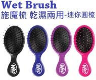 【彤彤小舖】Wet Brush 施魔梳 去結梳 乾濕兩用梳 輕鬆梳理糾結 迷你圓形髮梳 攜帶方便 原裝包裝